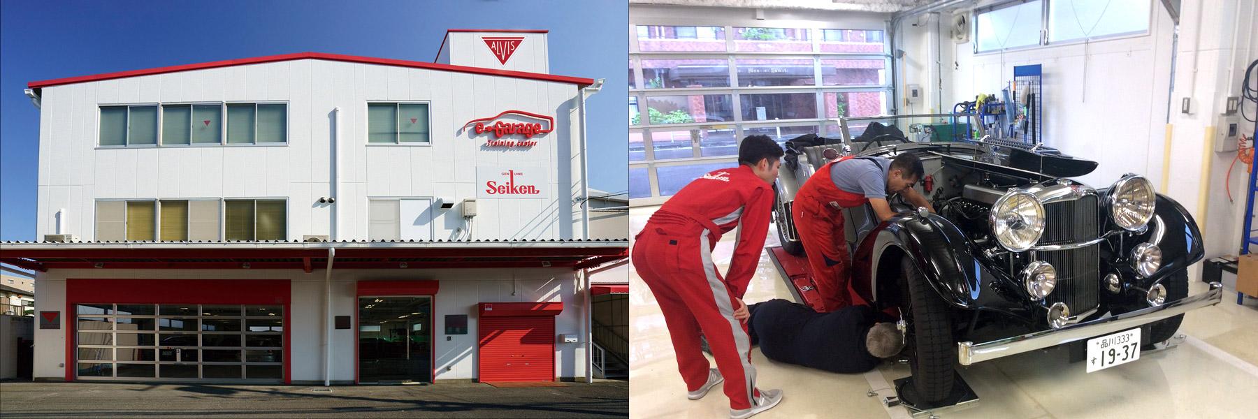 Seiken e Garageでのメンテナンス