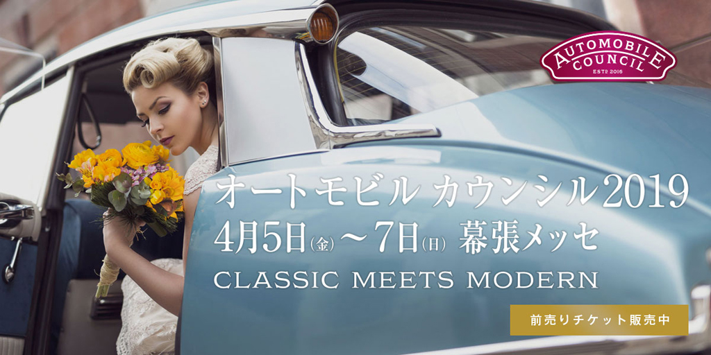 AUTOMOBILE COUNCIL2019出展のご案内